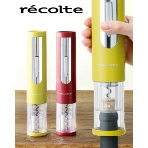 recolte (レコルト) イージーワインオープナー電動ワインオープナー コルク抜き 栓抜き|takamura