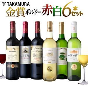 送料無料 第3弾 タカムラ スタッフ厳選!!自慢の金賞ボルドー 赤3本 白3本 合計6本セット|takamura