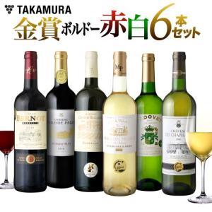 送料無料 第4弾 タカムラ スタッフ厳選!!自慢の金賞ボルドー 赤3本 白3本 合計6本セット|takamura