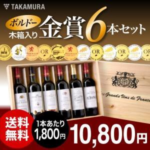 送料無料&木箱でお届け! 第9弾  金賞総数12個!豪華木箱入りボルドー金賞赤ワイン6本セット|takamura
