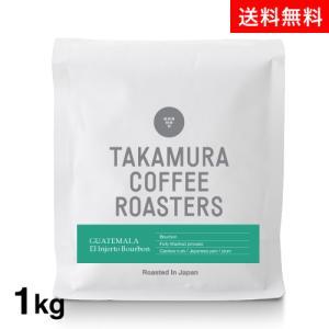 ●送料無料 1kg  グァテマラ エル インヘルト ブルボン(ガイアの夜明け コーヒー) (ワイン(=750ml)10本と同梱可)|takamura