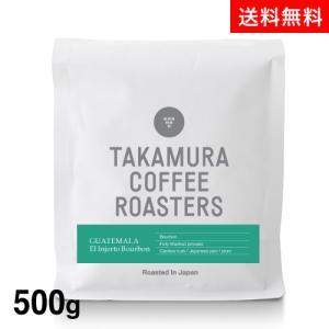 ●送料無料 500g  グァテマラ エル インヘルト ブルボン(ガイアの夜明け コーヒー) (ワイン(=750ml)10本と同梱可)|takamura