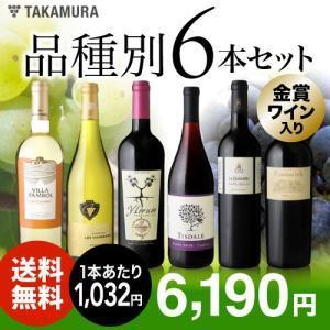 送料無料 第30弾 知ればもっと、ワインの楽しみ広がる♪ 代表的なブドウ品種を飲み比べ!白2赤4本セット|takamura