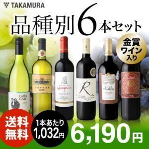 送料無料 第31弾 知ればもっと、ワインの楽しみ広がる♪ 代表的なブドウ品種を飲み比べ!白2赤4本セット|takamura