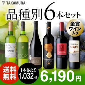 送料無料 第32弾 代表的なブドウ品種を飲み比べ 白2赤4本 ワインセット 知ればもっと、ワインの楽しみ広がる♪|takamura