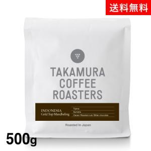 ●送料無料 500g インドネシア ゴールド トップ マンデリン(コーヒー)[C]|takamura