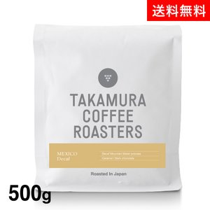 ●送料無料 500g メキシコ ディカフェ カフェインレスコーヒー(コーヒー)[C]|takamura