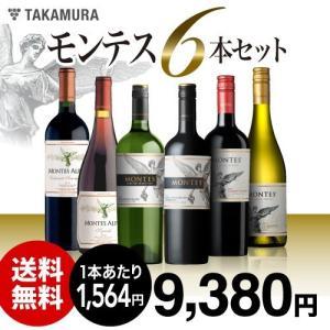 送料無料 世界75ケ国が愛する美味しさ!『天使のワイン』モンテス6本 白2赤4本ワインセット|takamura