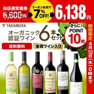 送料無料 第34弾  ロハスな毎日をより楽しく♪ オーガニック認証ワインだけを集めた 自然な美味しさの白2赤4本 ワインセット|takamura