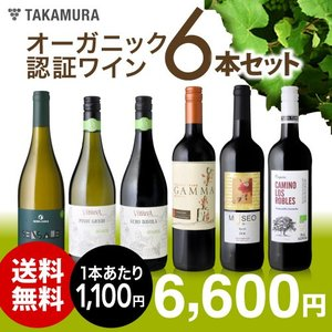 送料無料 第35弾  ロハスな毎日をより楽しく♪ オーガニック認証ワインだけを集めた 自然な美味しさの白2赤4本 ワインセット|takamura