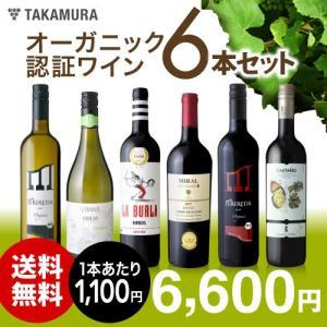 送料無料 第36弾 オーガニック認証ワイン大集合 白2赤4本 ワインセット ロハスな毎日をより楽しく♪|takamura