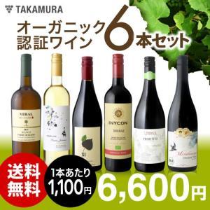 送料無料 第37弾 オーガニック認証ワイン大集合 白2赤4本 ワインセット ロハスな毎日をより楽しく♪|takamura