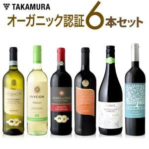 送料無料 第38弾 オーガニック認証ワイン大集合 白2赤4本 ワインセット ロハスな毎日をより楽しく♪|takamura
