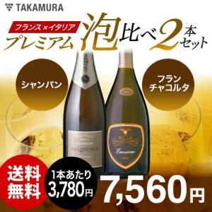 送料無料 第8弾 仏伊プレミアム泡比べ! いずれも厳選造り手揃い♪ シャンパン&フランチャコルタ 2本セット|takamura