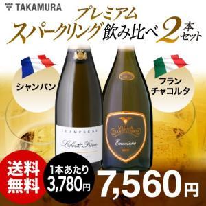 送料無料 第9弾 仏伊プレミアム泡比べ! いずれも厳選造り手揃い♪ シャンパン&フランチャコルタ 2本セット|takamura