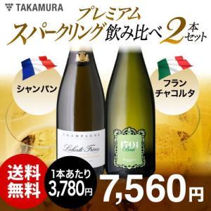 送料無料 第10弾 仏伊プレミアム泡比べ! いずれも厳選造り手揃い♪ シャンパン&フランチャコルタ 2本セット|takamura