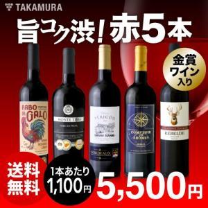 送料無料 第81弾 飲み応えが自慢の旨 コク 渋♪フルボディ尽くし5本 赤ワインセット|takamura