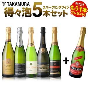 送料無料 第14弾 ★プラス1★待望の販売再開!気軽に楽しめる♪得々泡5本!スパークリングワインセット|takamura
