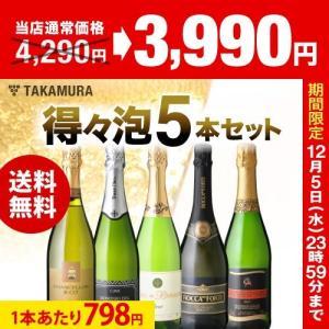 送料無料 第14弾 待望の販売再開!気軽に楽しめる♪得々泡5本!スパークリングワインセット|takamura