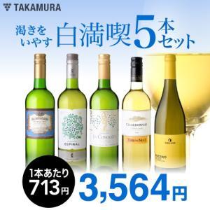 第86弾 1本驚きの713円!いつでもやっぱり白満喫!渇きをいやす5本 白ワインセット takamura