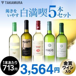 第87弾 1本驚きの713円!いつでもやっぱり白満喫!渇きをいやす5本 白ワインセット takamura