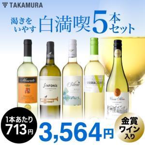 第89弾 1本驚きの713円!いつでもやっぱり白満喫!渇きをいやす5本 白ワインセット takamura