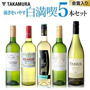 第90弾 1本驚きの713円!いつでもやっぱり白満喫!渇きをいやす5本 白ワインセット takamura