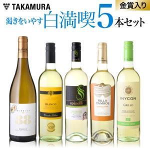 第91弾 1本驚きの713円!いつでもやっぱり白満喫!渇きをいやす5本 白ワインセット takamura