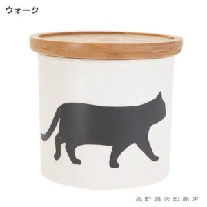ふた付きシルエットキャニスター S ウォーク 珈琲 100g用 CAT コーヒー 雑貨 保存容器 食器 E|takano-coffee