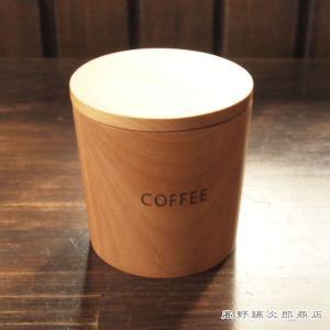 木のキャニスター ピーチ 珈琲 100g用 CAT コーヒー 雑貨 保存容器 木製食器 E|takano-coffee