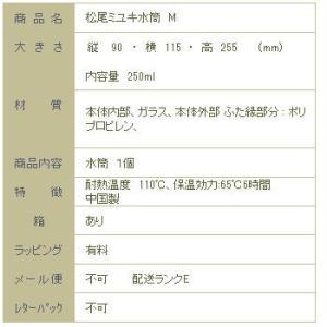 松尾ミユキ水筒 M Cat マグボトル 雑貨 E|takano-coffee|09