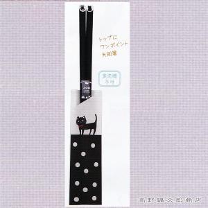 ネコ食器 箸 はし 紙箸袋付箸 天削ニャンコ CAT 猫 雑貨【レターパックプラス可】【メール便可】B|takano-coffee