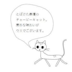 木製食器 チャービーキャット 箸置き皿 CAT カトラリーレスト 猫 雑貨【レターパックプラス可】【メール便可】B|takano-coffee|07