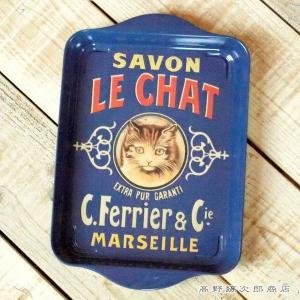MINI TRAYS SAVON  LE CHAT トレイ お盆 猫 雑貨 食器 【レターパックプラス可】C|takano-coffee