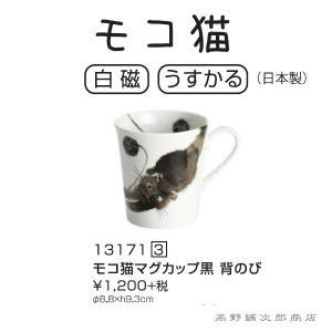 ネコ雑貨 食器 モコ猫マグカップ 黒猫背のび ブラック CAT キャット E|takano-coffee