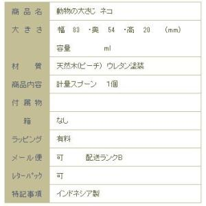 動物の大さじ ネコ ピーチ CAT 猫 雑貨【レターパックプラス可】【メール便可】B|takano-coffee|06