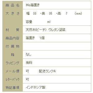 Mio箸置きトラ 天然木 ウッドカトラリー CAT 猫 雑貨【レターパックプラス可】【メール便可】A takano-coffee 05