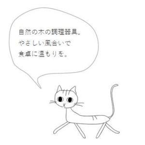 Mio箸置きトラ 天然木 ウッドカトラリー CAT 猫 雑貨【レターパックプラス可】【メール便可】A takano-coffee 06