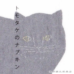 ネコ雑貨 トモタケ 紙ナプキン A 50枚セット 猫 【レターパックプラス可】C|takano-coffee