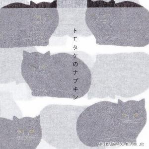 ネコ雑貨 トモタケ 紙ナプキン B 50枚セット 猫 【レターパックプラス可】C|takano-coffee
