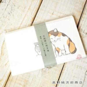 ネコ雑貨 雨玉舎 懐紙24枚入(子猫と蟹) 猫 茶道具【レターパックプラス可】【メール便可】B|takano-coffee
