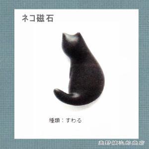 ネコ磁石 すわる キャットマグネット CAT 雑貨【レターパックプラス可】【メール便可】B takano-coffee