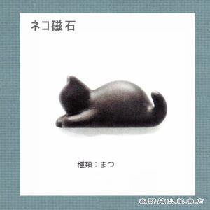 ネコ磁石 まつ キャットマグネット CAT 黒猫雑貨【レターパックプラス可】【メール便可】B takano-coffee