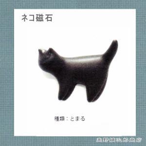 ネコ磁石 とまる キャットマグネット CAT 雑貨【レターパックプラス可】【メール便可】B takano-coffee
