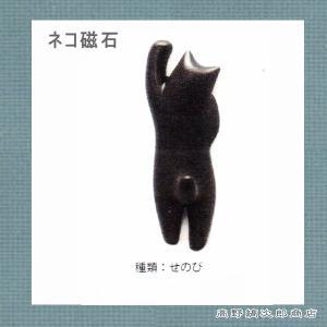 ネコ磁石 せのび キャットマグネット CAT 雑貨【レターパックプラス可】【メール便可】B takano-coffee