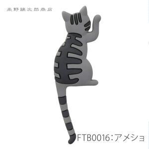 MGフック キャット アメショ 磁石  猫マグネット CAT 雑貨【レターパックプラス可】【メール便可】B|takano-coffee