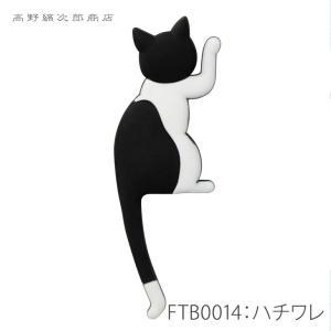 MGフック キャット ハチワレ 磁石  猫マグネット CAT 雑貨【レターパックプラス可】【メール便可】B|takano-coffee