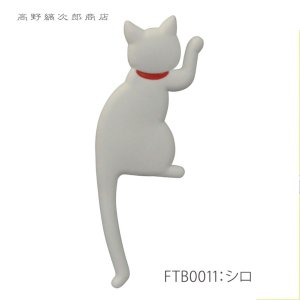 MGフック キャット シロネコ 磁石  猫マグネット CAT 雑貨【レターパックプラス可】【メール便可】B takano-coffee