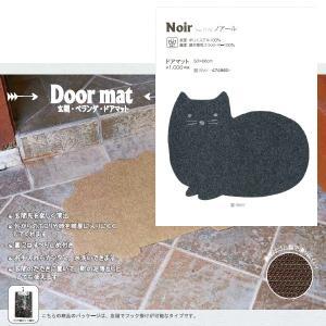 ネコの玄関マット ドアマット Noir No.1173 キャット CAT ねこ 雑貨 E|takano-coffee