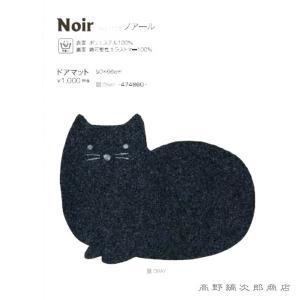 ネコの玄関マット ドアマット Noir No.1173 キャット CAT ねこ 雑貨 E|takano-coffee|02